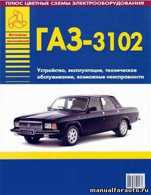 Скачать Руководство по ремонту и обслуживанию ГАЗ - 3102 Волга, ГАЗ 3102 обслуживание и ремонт