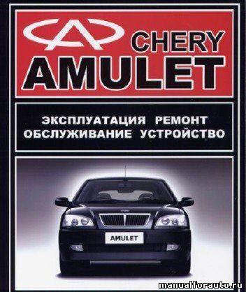 chery amulet чери амулет обслуживание ремонт: