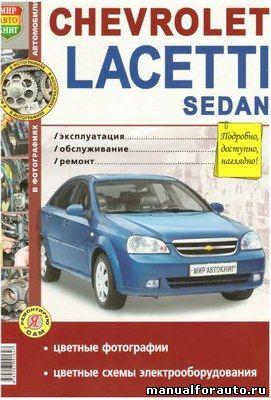 Chevrolet Lacetti Руководство, ремонт Шевроле Лачетти