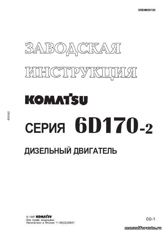 KOMATSU 6D170-2 Ремонт и обслуживание