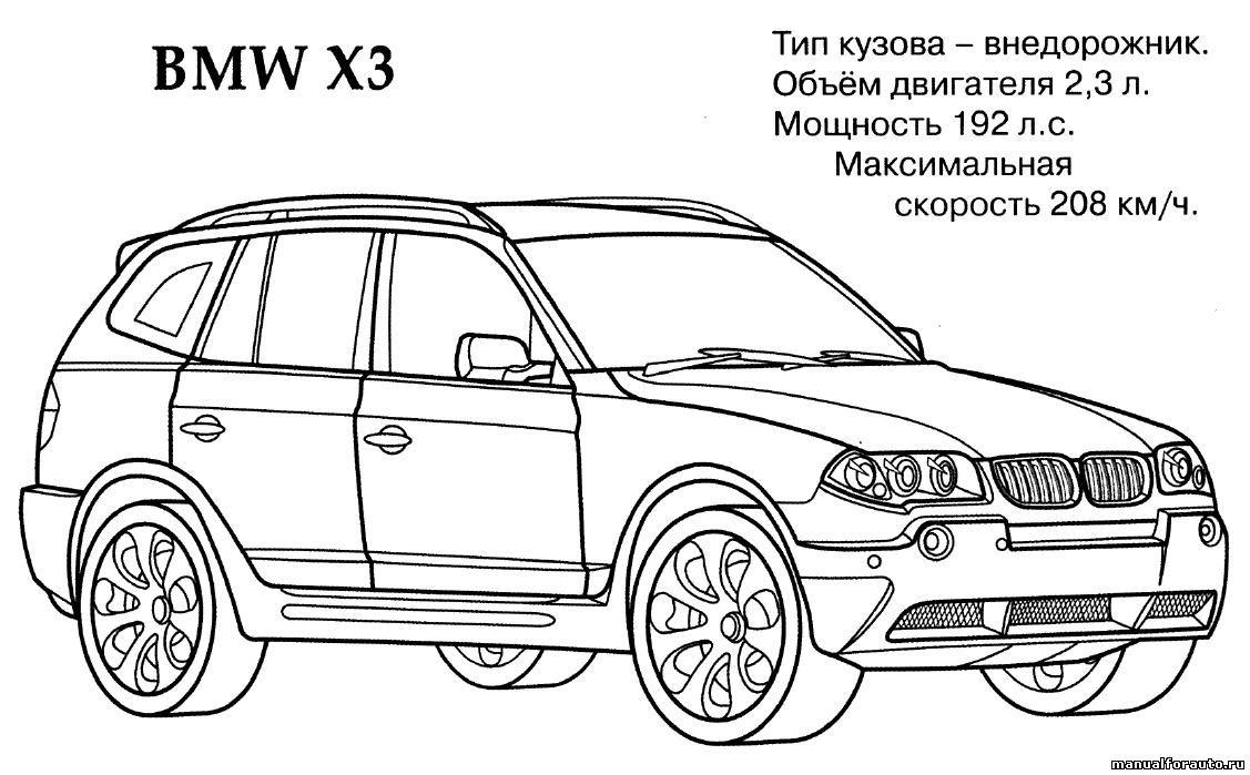 Раскраска БМВ 3 - 5 - 6 -Х3-Х5-Х6