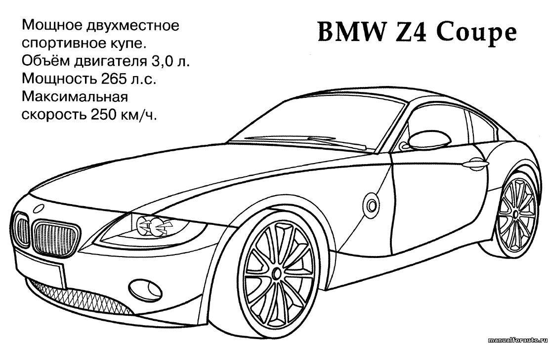 Раскраска БМВ, раскраски машины бмв, bmw раскраска, раскраски машины bmw