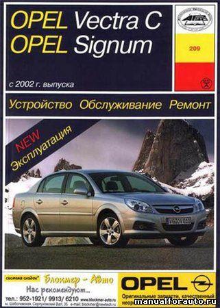 Скачать руководство по ремонту и обслуживанию Opel Vectra C Signum с 2002 г. Опель Вектра Ремонт