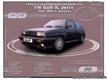 VW Golf 2, Jetta с 1983-1992 г.в руководство по ремонту, volkswagen golf 2 ремонт