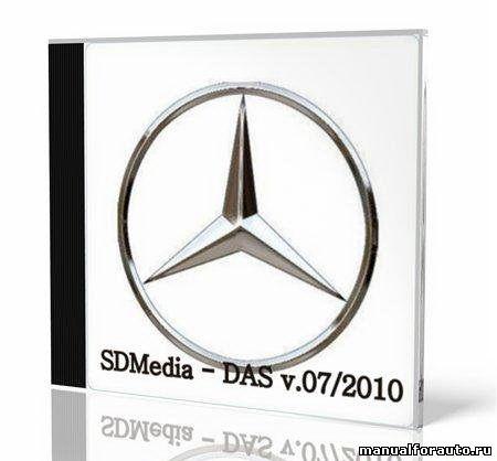 SD Media 07.2010 2010 мультимедийное руководство Мерседес
