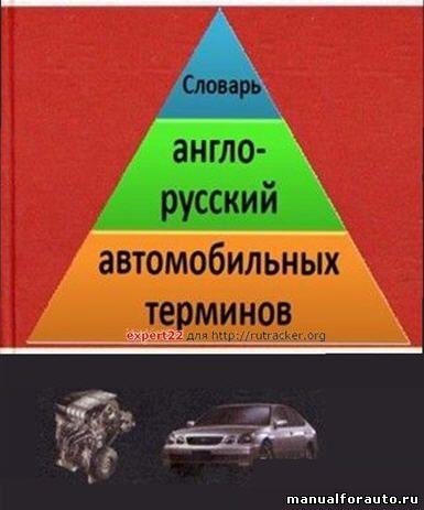 Автомобильные термины Справочник