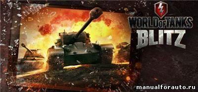 Танки для Aндроид, iOS World of Tanks Blitz игра 2013 года rus