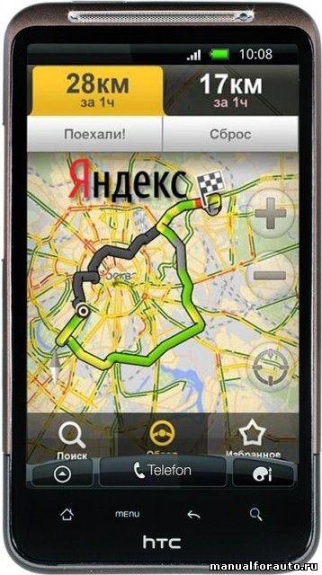 Яндекс, Навигатор, для, Android, Яндекс Навигатор