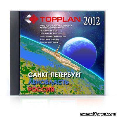 TopPlan, Санкт -Петербург, 2012