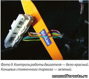 Подключаем контроль работы двигателя и концевик стояночного тормоза за приборным щитком Geely MK