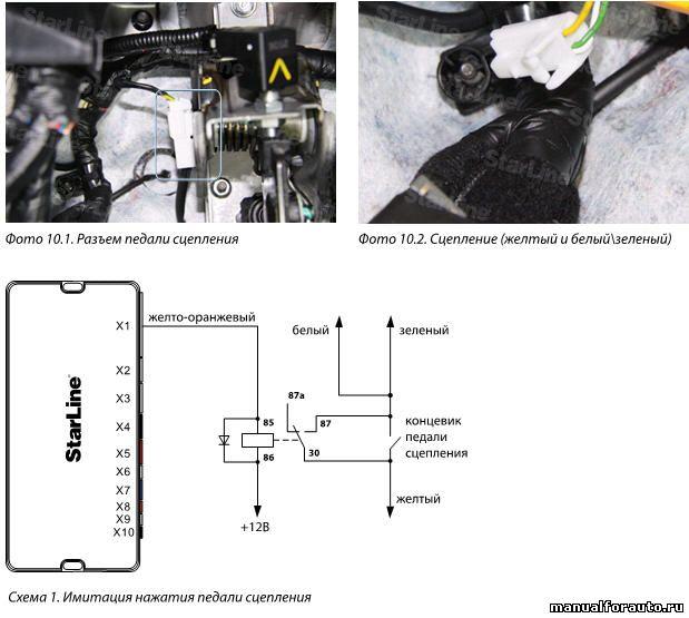 Для имитации нажатия на педаль сцепления (на Kia CEED с МКПП) подключаем желтооранжевый провод сигнализации по схеме 1 в разъеме концевика педали сцепления и выполняем программирование согласно таблице 1