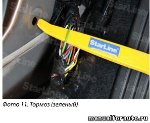 Контроль нажатия педали тормоза (оранжево-фиолетовый провод сигнализации) подключаем в левой кик-панели к салатовому проводу Kia CEED. Сине-красный провод сигнализации (вход стояночного тормоза) подключить к массе Kia CEED