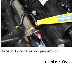 Контроль запуска подключаем под капотом на разъеме топливной форсунки 4-го цилиндра