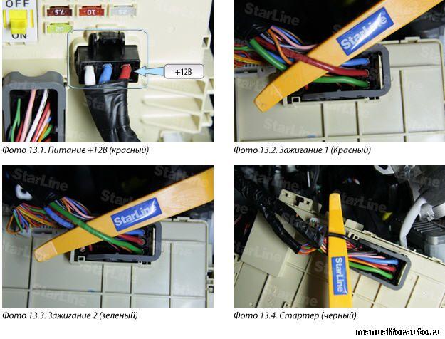 На фронтальной стороне блока предохранителей в разъеме «С» подключаем питание сигнализации +12В. А с тыльной стороны блока предохранителей на разъеме «Е» подключаем цепи зажигания и стартера