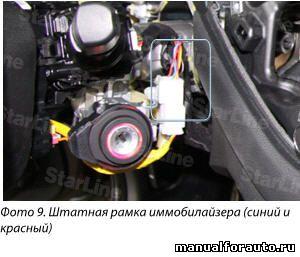 Обходчик иммобилайзера подключаем в разрыв синего или красного провода штатной рамки