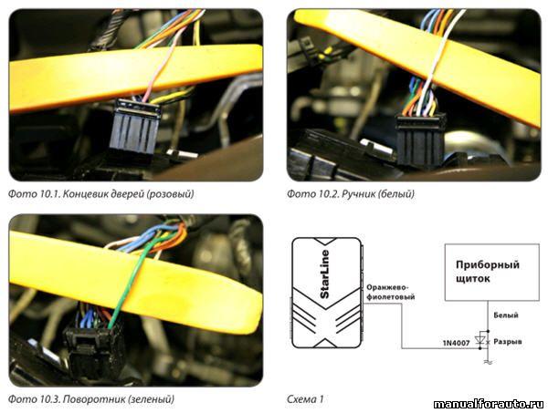"""В разъеме """"2"""" подключаем концевики дверей, контроль стояночного тормоза и один из поворотников. Стояночный тормоз подключаем по схеме 1."""