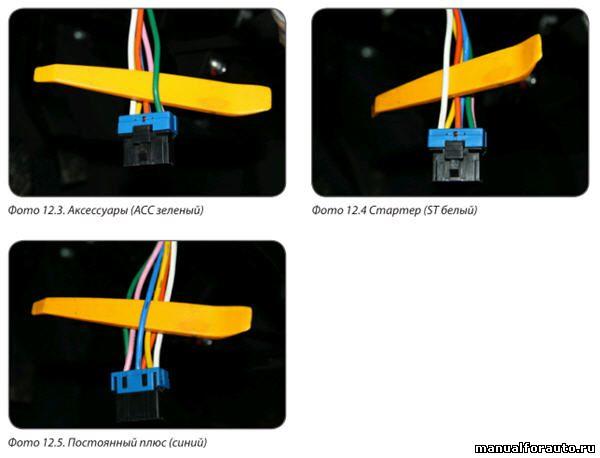 К жгуту замка зажигания подключаем провода зажигания1, зажигания2, аксессуаров, стартера и питания сигнализации