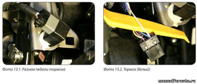 Если автомобиль Hyundai Solaris с АКПП , то подключаем провод контроля педали тормоза