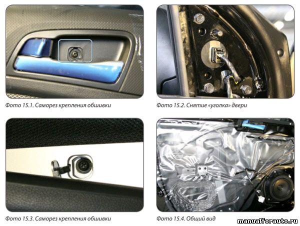 Для управления ЦЗ в водительскую дверь Hyundai Solaris необходимо установить дополнительный привод. Снимаем обшивку двери (крепление на 2 самореза и пистоны). Устанавливаем привод. На штатном переключателе замка есть «ухо», в котором фиксируется тяга привода