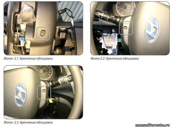 Снимаем облицовку рулевого механизма Hyundai Solaris