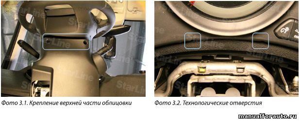 Снимаем верхнюю часть облицовки рулевого механизма Citroen C4.