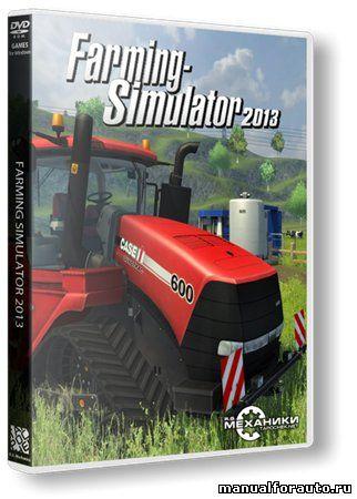 Симулятор Фермы Farming Simulator 2013