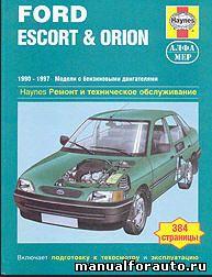 Скачать руководство по ремонту FORD Escort, Orion, с 1990 по 1997 г., бензин, Ремонт Форд Эскорт