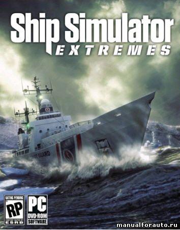 Качественный симулятор корабля Ship Simulator Extremes