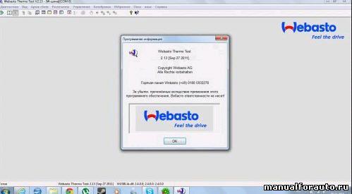 Программа для Вебасто, Webasto thermo test версия 2.13