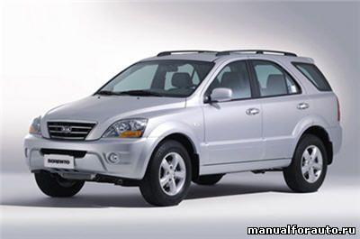 Скачать Руководство по эксплуатации автомобиля Kia Sorento