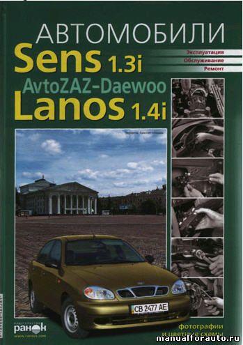 Daewoo Sens 1.3i, Lanos 1.4i. Эксплуатация, обслуживание, ремонт. Цветные электросхемы. Руководство Ланос