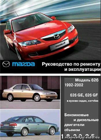 Mazda 626, Mazda Capella, Руководство по ремонту, Мазда 626, Мазда Капелла, ремонт