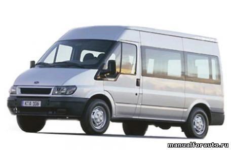 Ford Transit с 2000 г.в. Руководство по ремонту, Ремонт Форд Транзит