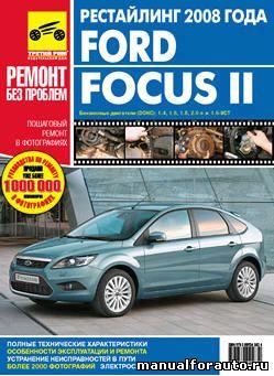 fokus ford инструкцию скачать по ремонту