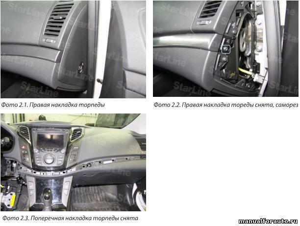 Для доступа к кнопке Старт-Стоп Hyundai i40