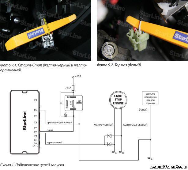 имитации нажатия и контроля педали тормоза (для Hyundai i40 с АКПП)