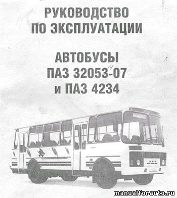 Ремонт ПАЗ, Модели 32053-07,