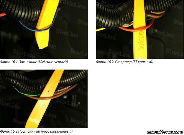 В жгуте замка зажигания подключаем зажигание, стартер и питание сигнализации.