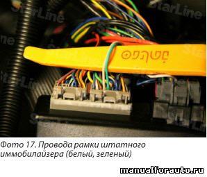 Модуль обхода штатного иммобилайзера подключаем в разрыв любого из двух проводов штатной рамки