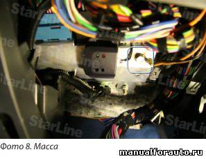 Подключаем провод массы сигнализации