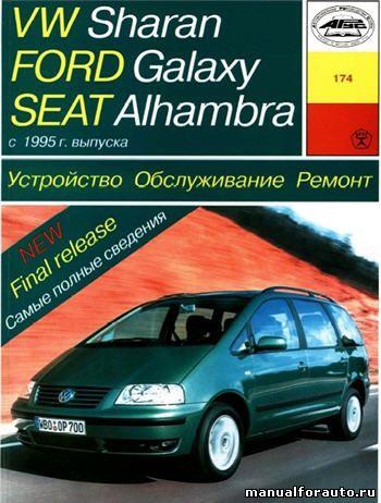 Инструкция по ремонту и обслуживанию VW Sharan. Ford Galaxy. Seat Alhambra (RUS), Шаран, Форд галакси ремонт и обслуживание