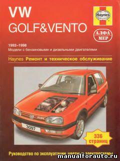 Volkswagen Golf 3, Vento Руководство по ремонту модель с 1992 года