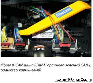 На блоке климат-контроля Passat СС подключаем CAN-шину