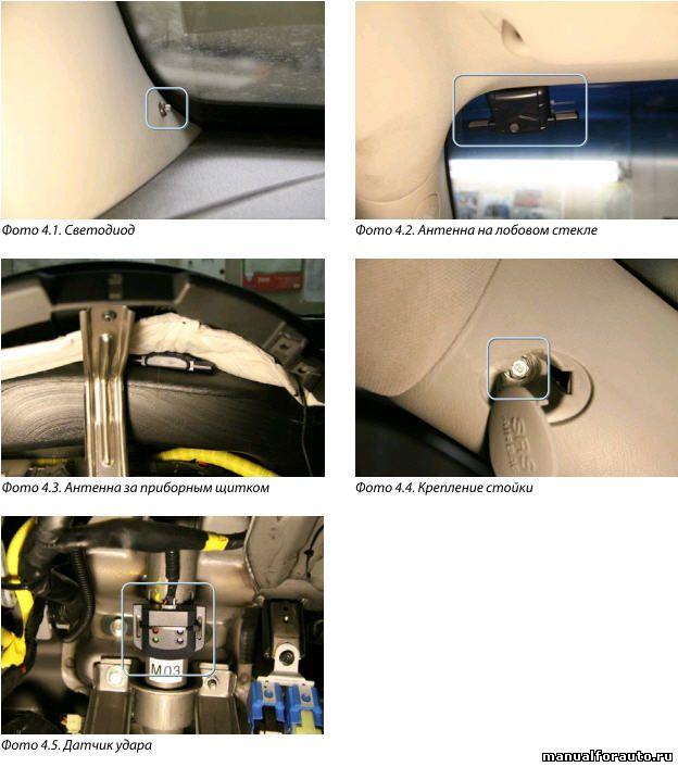 Устанавливаем светодиод в левой стойке лобового стекла Hyundai Tucson