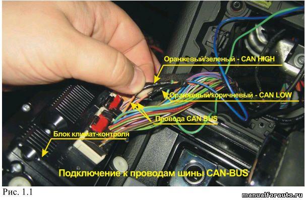 volkswagen golf 4 карта монтажа сигнализации