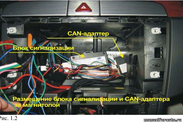 точки подключения сигнализаций volkswagen passat b6 2010