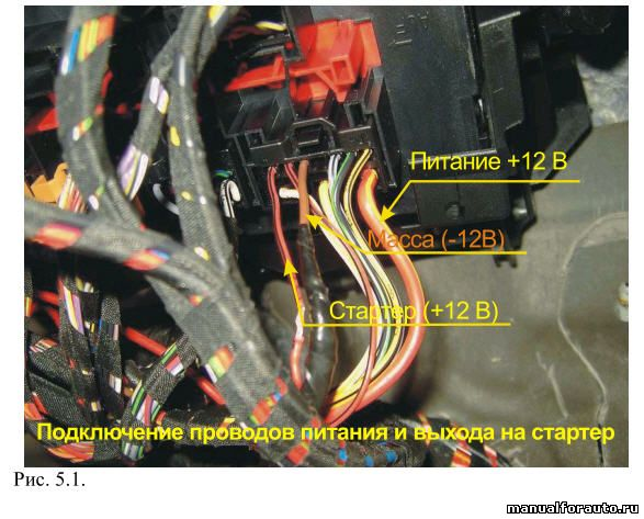 Подключение стартера Passat B6