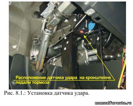 Установка датчика удара Volkswagen Passat B6