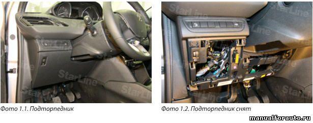 снимаем подторпедник Peugeot 208
