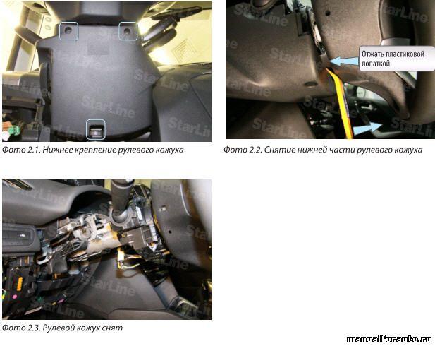 Снимаем кожух рулевого механизма Peugeot 208